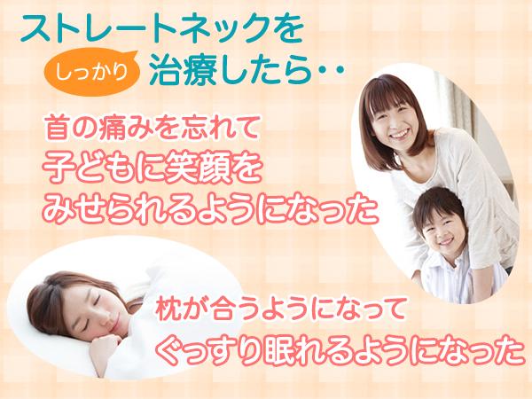 ストレートネックを治療したら・・/子どもに笑顔をみせられるようになった/ぐっすり眠れるようになった